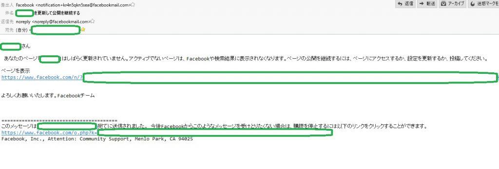フェイスブックグループ放置警告メッセージ