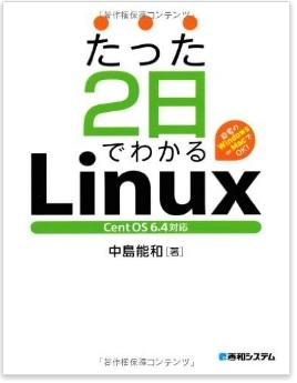たった2日でわかるLinux
