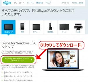 スカイプ for windowsデスクトップ
