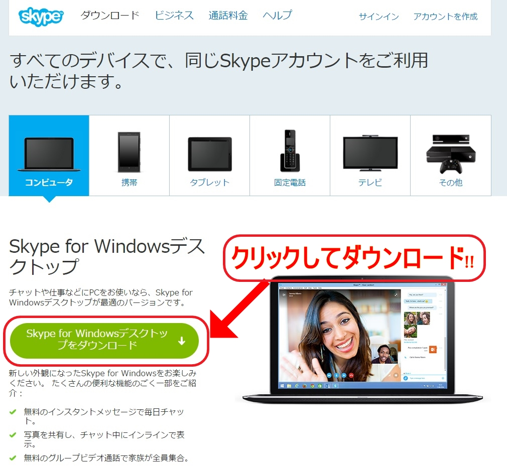skype_for_windows_desktop