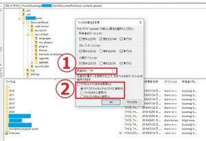 recursive-permission-settings