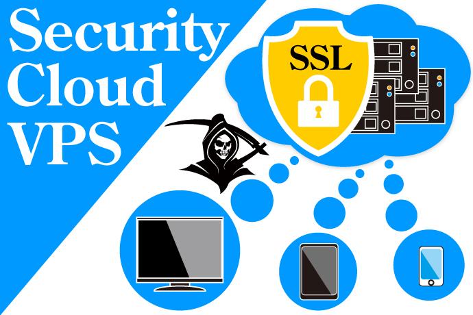 クラウド/VPSとセキュリティ
