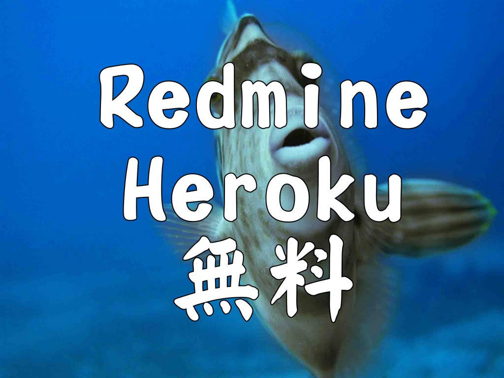 RedmineをHerokuで使う