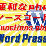 ワードプレスfunctions.php各種コード