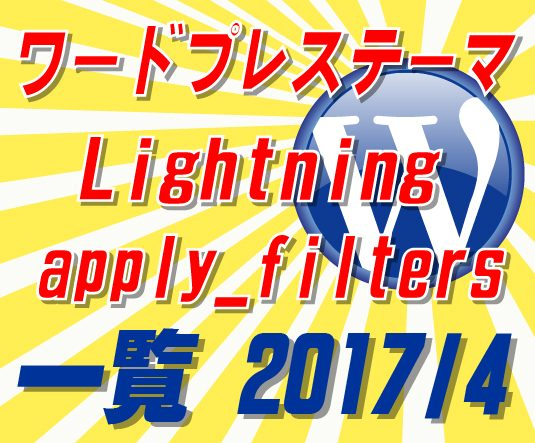 apply_filter-list-Lightning