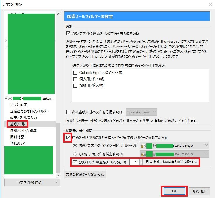 sakura-mail-thunderbird-auto-delete02