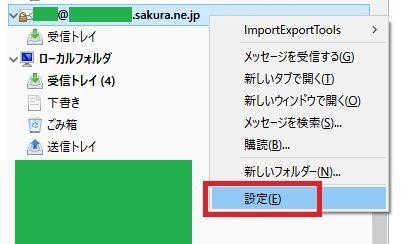sakura-shared-server-mail-settings-04
