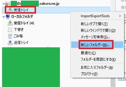 sakura-shared-server-mail-settings-09