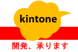 kintone-development
