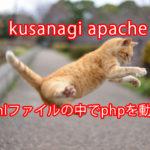 kusanagi-apache-php-in-html