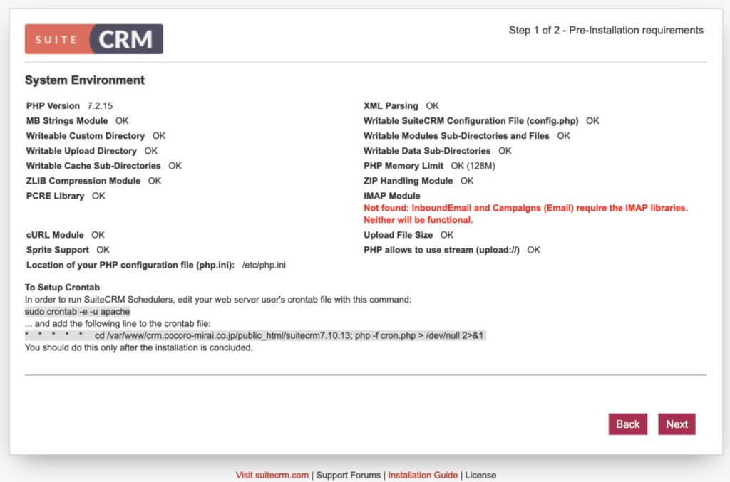 SuiteCRM7.10.13 phpコンポーネントチェックIMAP ㈱こころみらい