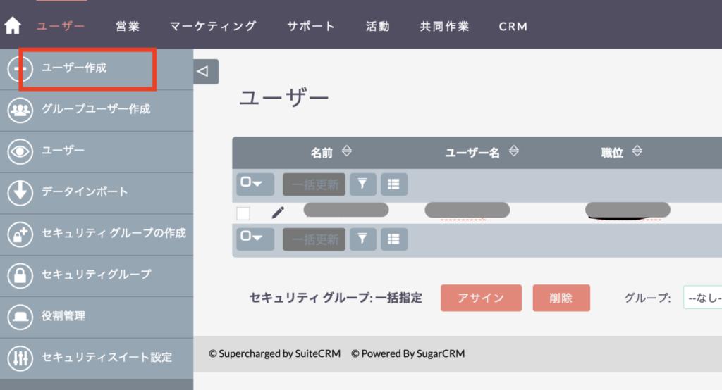 SuiteCRM ユーザー作成