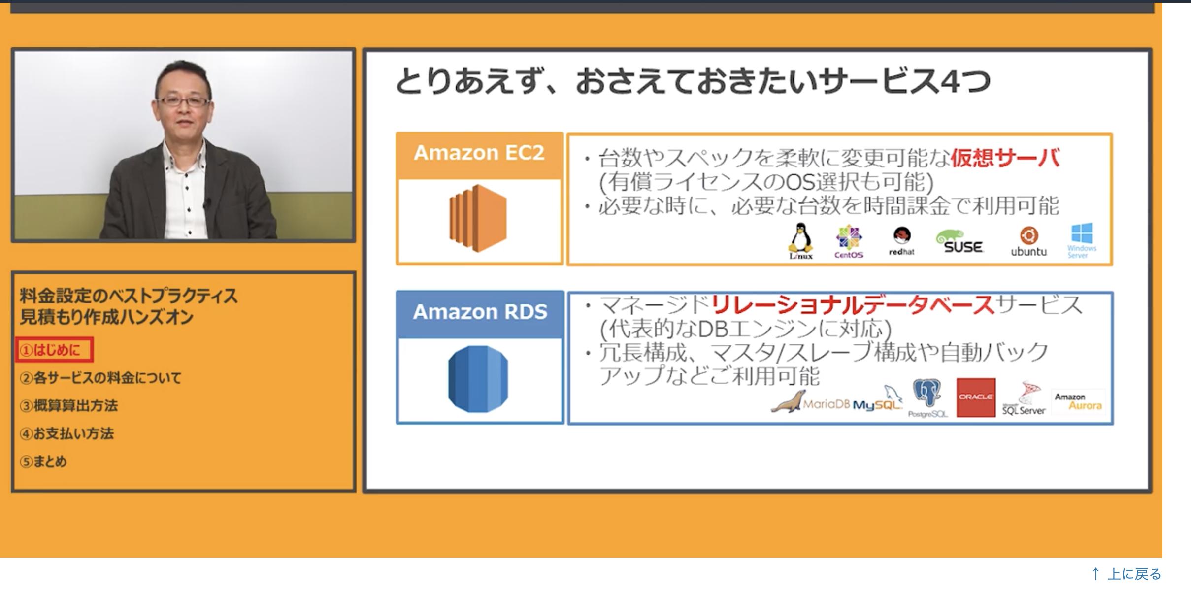 ほぼ月額固定として考えやすいAWSサービス(EC2、RDS)